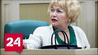 Смотреть видео Матвиенко прервала Нарусову из-за выпада в адрес Мединского - Россия 24 онлайн
