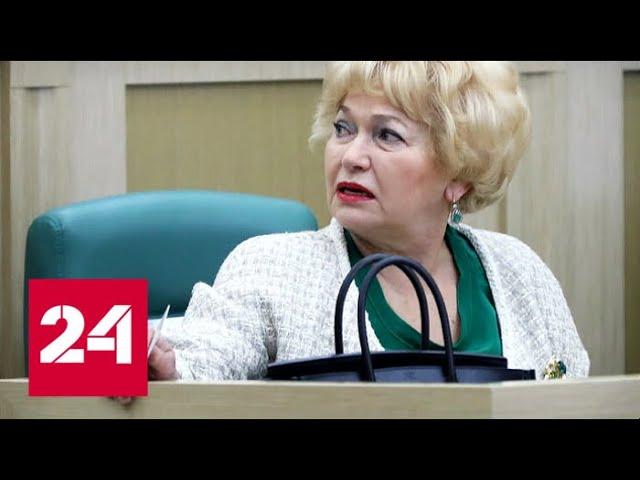 Матвиенко прервала Нарусову из-за выпада в адрес Мединского - Россия 24