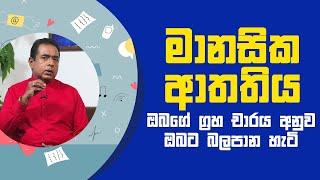 මානසික ආතතිය ඔබගේ ග්රහ චාරය අනුව ඔබට බලපාන හැටි   Piyum Vila   02 - 06 - 2021   SiyathaTV Thumbnail