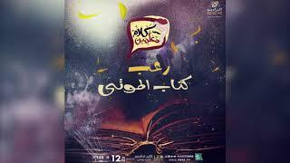 رعب أحمد يونس ( كتاب الموتى  ) | في كلام معلمين على الراديو9090