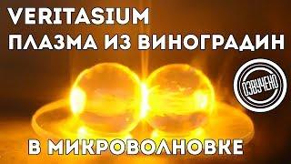 Veritasium: плазма из виноградин в микроволновке