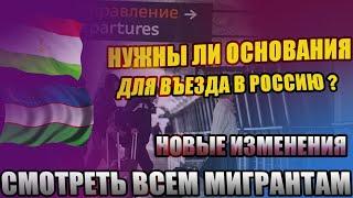 Кто Может Приехать в Россию. Нужны ли Основания для въезда в Россию