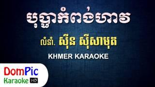 បុប្ផាកំពង់ហាវ ស៊ីន ស៊ីសាមុត ភ្លេងសុទ្ធ - Bopha Kompong Have Sin Sisamuth - DomPic Karaoke