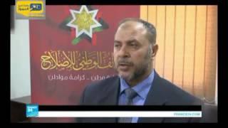 فيديو.. إخوان الأردن أصحاب أكبر كتلة معارضة في البرلمان