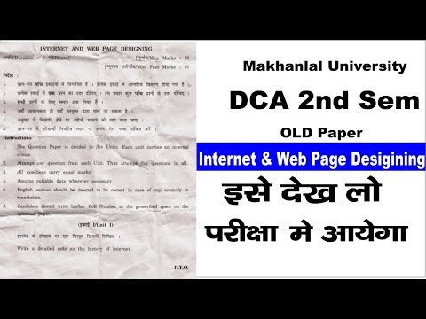 Dca 2nd Internet Web Page Designing Question Paper Youtube