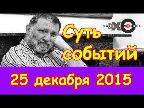 Сергей Пархоменко | радиостанция Эхо Москвы | Суть событий | 25 декабря 2015