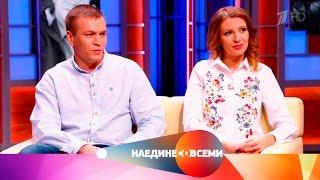 Наедине со всеми - Гости Антон иЛюдмила Кудрявцевы.  Выпуск от13.04.2017