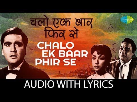 Chalo Ek Baar Phir Se with lyrics | चलो एक बार फिर से के बोल| Mahendra Kapoor