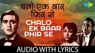 Chalo Ek Baar Phir Se with lyrics | चलो एक बार फिर से के बोल | Mahendra Kapoor
