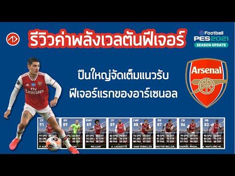 รีวิวค่าพลังเลเวลตันฟีเจอร์ อาร์เซนอล | Club Selection - ARSENAL