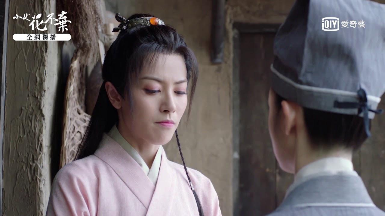 《小女花不棄》第46集預告 愛奇藝臺灣站 - YouTube