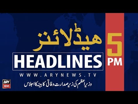 ARY News Headlines |India provides data of river water discharged to Pakistan| 5PM | 20 August 2019