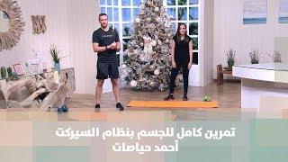 تمرين كامل للجسم بنظام السيركت - أحمد حياصات