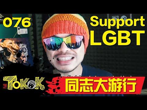 [Namewee Tokok] 076 同志大遊行 LGBT 28-10-2017