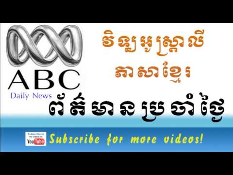 ABC Radio Australia Daily News On 05-12-2014