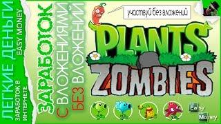 Заработок в Plants-vs-zombies/Easy Money/Легкие Деньги