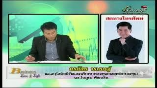 กรภัทร วรเชษฐ์ 22-02-61 On Business Line & Life
