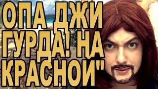 """ДЖИГУРДА О КЛИПЕ """"ОПА ДЖИГУРДА!"""""""