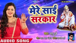 सुपरहिट साई भजन - Anu Dubey - Mere Sai Sarkar - Bhajan Ganga - Superhit Hindi Sai Bhajan
