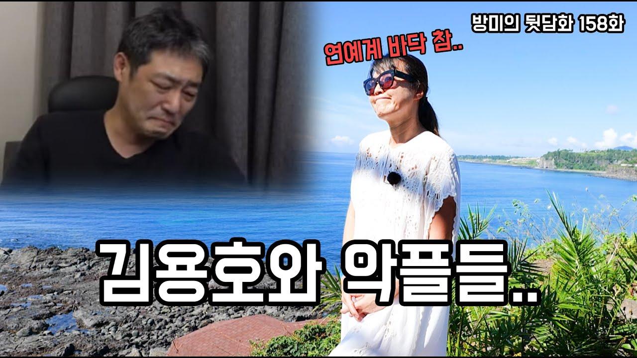 김용호와 악플들.. [방미의 뒷담화 158화]
