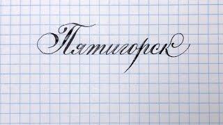 Пятигорск мой город. Как писать красиво название.