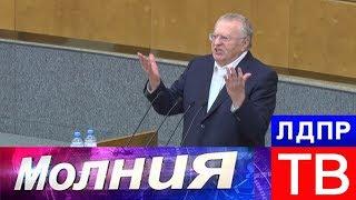Жириновский: «на защиту ЛДПР встанут миллионы!» Выступление с трибуны Госдумы!