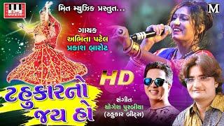 Tahukar No Jai Ho | Yogesh Purabiya | Abhita Patel | Prakash Barot | New Garba Song 2018