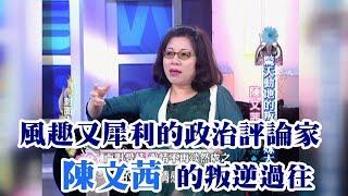 【專訪】風趣又犀利的政治評論家 陳文茜的叛逆過往《沈春華 LIFE SHOW》