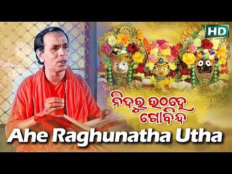 AHE RAGHUNATHA ଆହେ ରଘୁନାଥ    Album-Nidaru Utha He Gobinda    Dukhishyam Tripathy    Sarthak Music