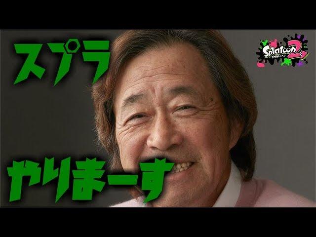 【スプラトゥーン2】似てないモノマネシリーズ 武田鉄矢編