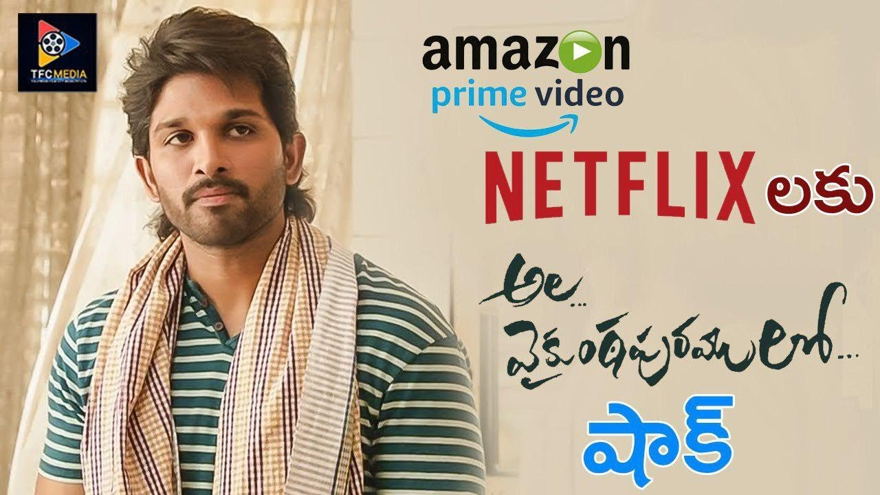 Ala Vaikuntapuram Lo Movie Latest Update Allu Arjun Pooja Hegde Trivikram Telugu Full Screen Youtube