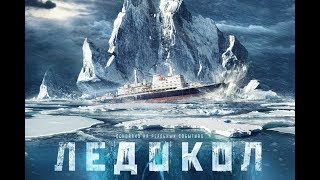 The Icebreaker Hindi Dubbed Movie HD.mp4