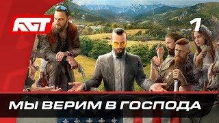 Прохождение Far Cry 5 Часть 1 Мы верим в Господа  PS4 PRO 4K