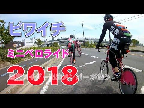 【琵琶湖一周】ミニベロライド�~温泉ライダー出走メンバーが集う