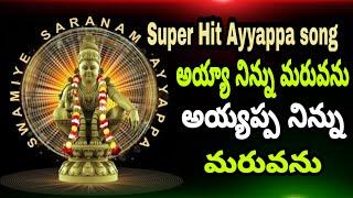 Special Ayyappa Songs - Jangi Reddy - Ayya ninu Maruvanu Ayyappa - Manikanta Audios