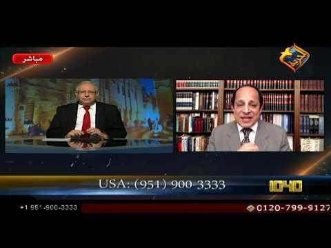 - الاجابة على اسئلة المشاهدين عن نبوات الكتاب المقدس عن مصر برنامج 10/40  الحلقه  62