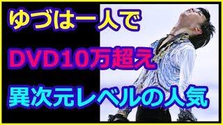 【羽生結弦】ゆづの一人でDVD10万超え!異次元すぎるレベル!やはりゆづ...