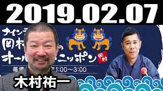 2019 02 07 ナインティナイン岡村隆史のオールナイトニッポン ゲスト:...