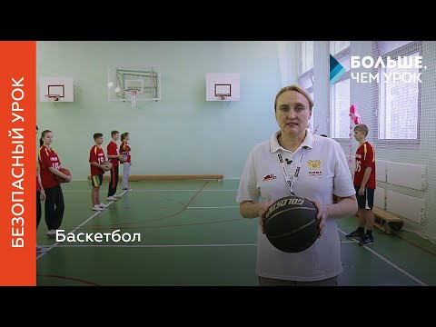 Открытый урок по баскетболу в 9 классе видео