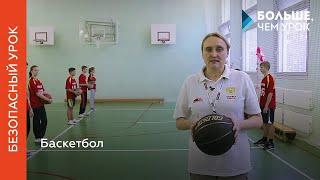 «Безопасный урок» 5. Баскетбол