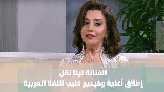 الفنانة لينا نقل - إطلاق أغنية وفيديو كليب اللغة العربية