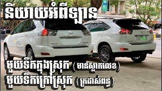 ការទិញឡានក្រដាស់ពន្ធ នឹងឡានមានស្លាកលេខស្រាប់ Review plate car and tax car in Cambodia