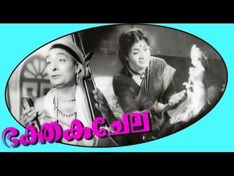 Bhaktha Kujela | Malayalam Black and White Full Movie | Thikkurissi & Vinodhini