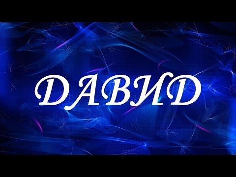 Значение имени Давид. Мужские имена и их значения