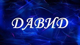 видео Значение имени Авраам, что означает имя Авраам