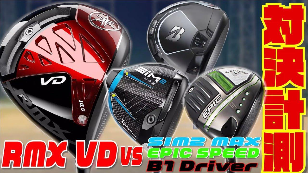 【対決計測】「RMX VD」 vs「 SIM2 MAX」「EPIC SPEED」「B1」〜2021年上半期人気ドライバーVS 2021年下半期 最新ドライバーどっちが飛ぶんだ!?〜