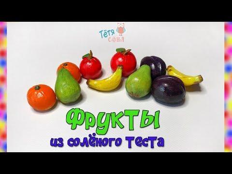 Лепим фрукты из солёного теста своими руками/ Бананы, апельсины, яблоки, груши, сливы/ ТётяСоня