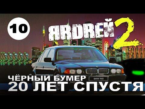 ЧЁРНЫЙ БУМЕР - БМВ 7 серии 20 лет спустя