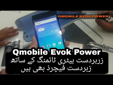 Qmobile Evok Power unboxing & Review in urdu [12,500 Rs] full detail - iTinbox