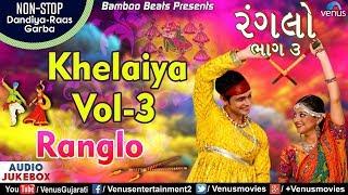 Khelaiya - Vol. 3 : Ranglo | ખેલૈયા | Non Stop Dandiya Raas Garba Songs | Best Gujarati Garba Songs